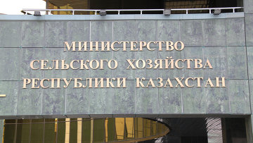 Rules on registration and industrial trials and registration of pesticides have been introduced in the Republic of Kazakhstan (approved by Order of the Minister of Agriculture of the Republic of Kazakhstan from January 30, 2015 № 4-4/614)